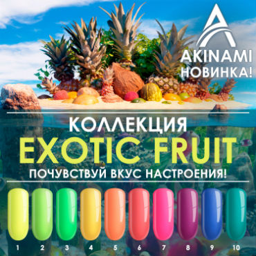 Коллекция Exotic Fruit