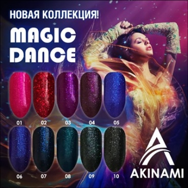 Коллекция Magic Dance